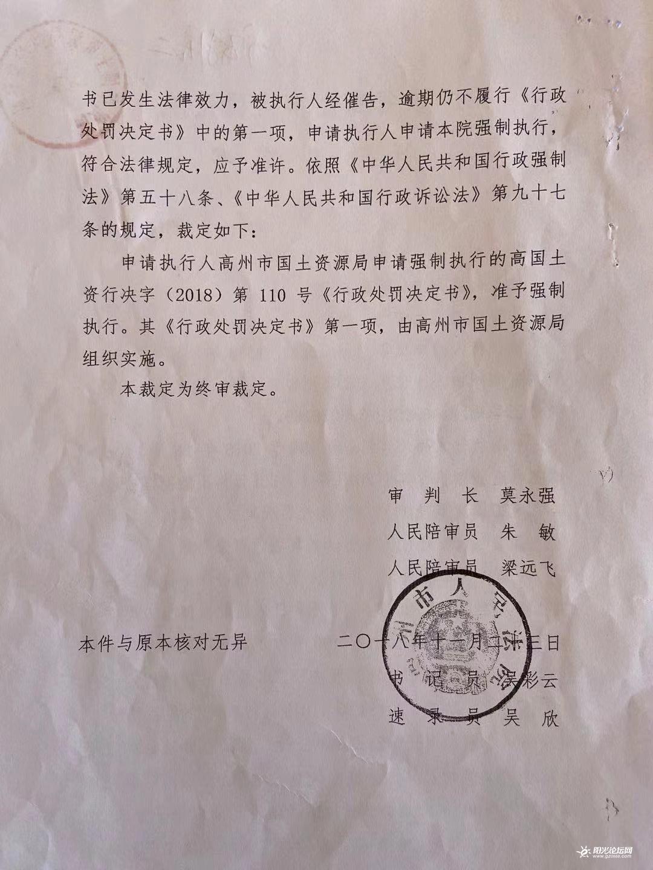 人民法院行政裁定书2