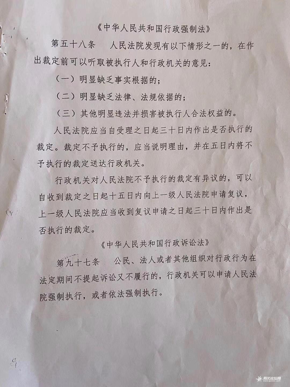 人民法院行政裁定书3