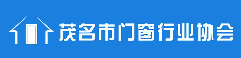 茂名门窗协会.png