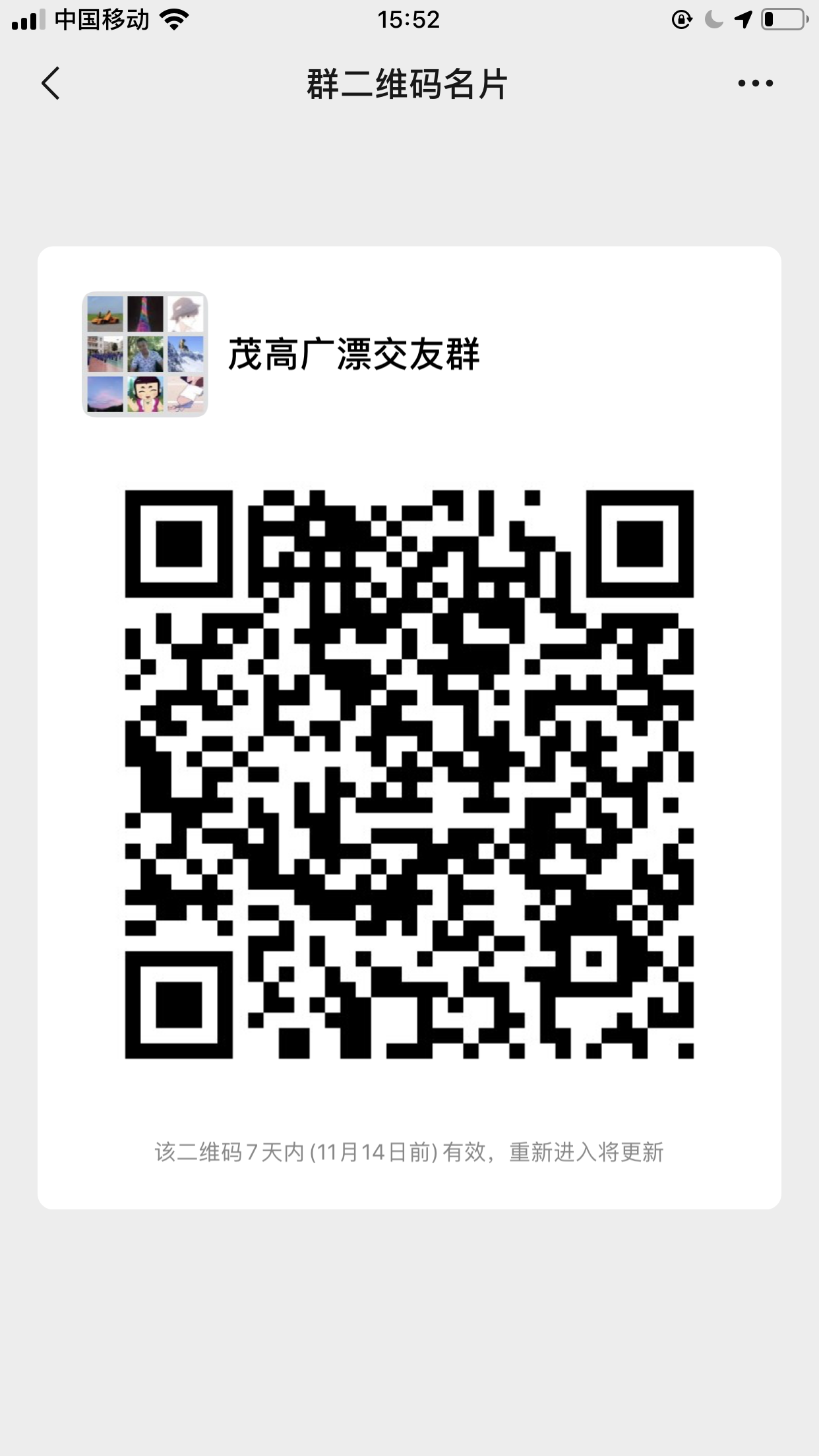 QQ图片20191107155721.png