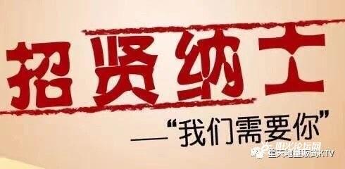 招聘【星天地量贩KTV】